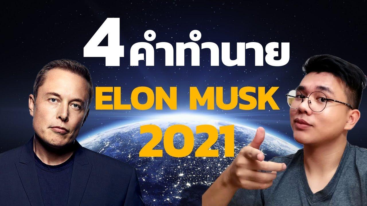 4 คำทำนาย ช็อคโลก ของElon Musk ที่จะเกิดขึ้นในปี2021 | Tesla Starlink SpaceX