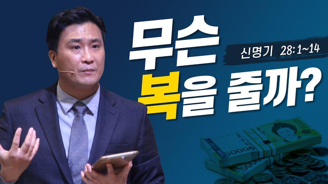 """한주교회 주일은혜에배(10월 17일) """"무슨 복을 줄까?"""" - 김태훈 담임목사의 사본"""