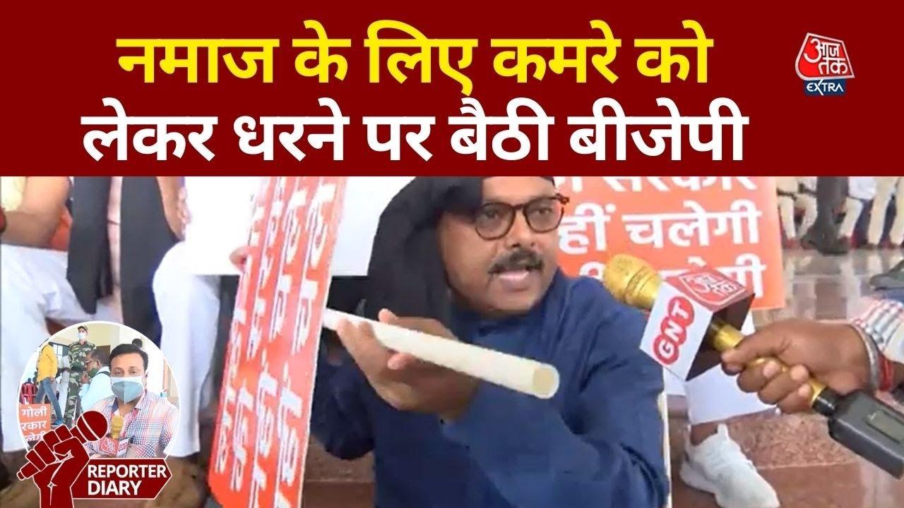 Jharkhand: नमाज के लिए कमरा आवंटन को लेकर BJP का प्रदर्शन, धरने पर बैठे विधायक I Reporter Diary