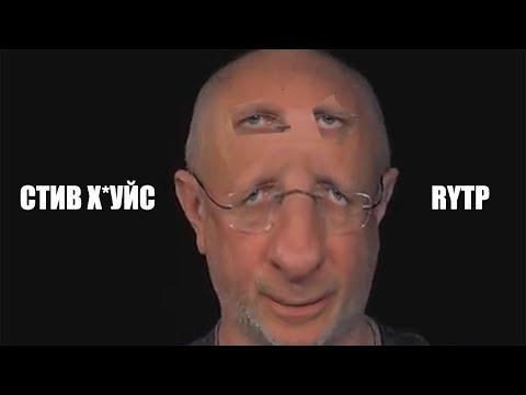 ДМИТРИЙ g0blin ПУПчков | RYTP