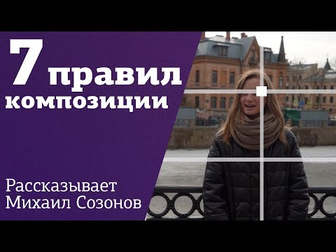 7 ПРАВИЛ КОМПОЗИЦИИ для операторов и фотографов от Михаила Созонова на Amlab.me