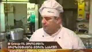 Repeat youtube video ქართული სუფრის საგანძური იმედი ქრონიკა  17 საათზე