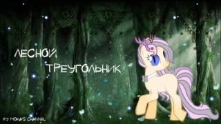 Лесной треугольник 1 серия (Pony Creator)