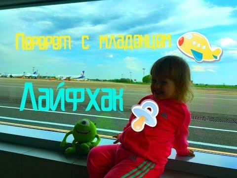 Что можно и нельзя брать в самолет если летите с маленьким ребенком