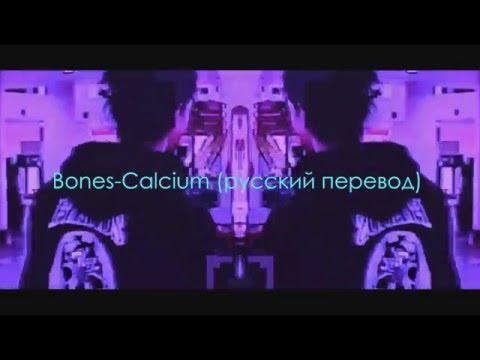 Bones - Calcium ( русский перевод )