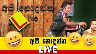 Api Nodanna Live | අපි නොදන්න Live | Plain Tea Thumbnail