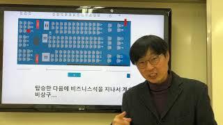 권재원 교사의 중학교 1학년 사회 동영상 강의 2강