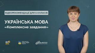 Українська мова. «Комплексне завдання»