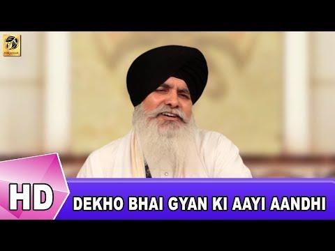 Dekho Bhai Gyan Ki Aayi Aandhi | Bhai Rajinder Singh | Patna Sahib Wale | Jalandhar | Shabad