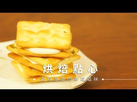 【餅乾】超受歡迎團購點心牛軋糖餅乾DIY好簡單
