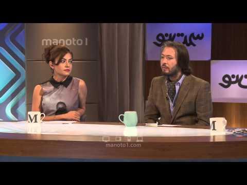 سمت نو - فرهنگ و هنر افغانستان با رضا محمدی / Samete No - Afghan...