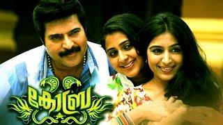 Malayalam full movie | COBRA | Malayalam full movie 2012