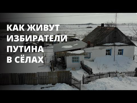 Смотреть 90% за Путина в селах. Как живут эти избиратели? онлайн