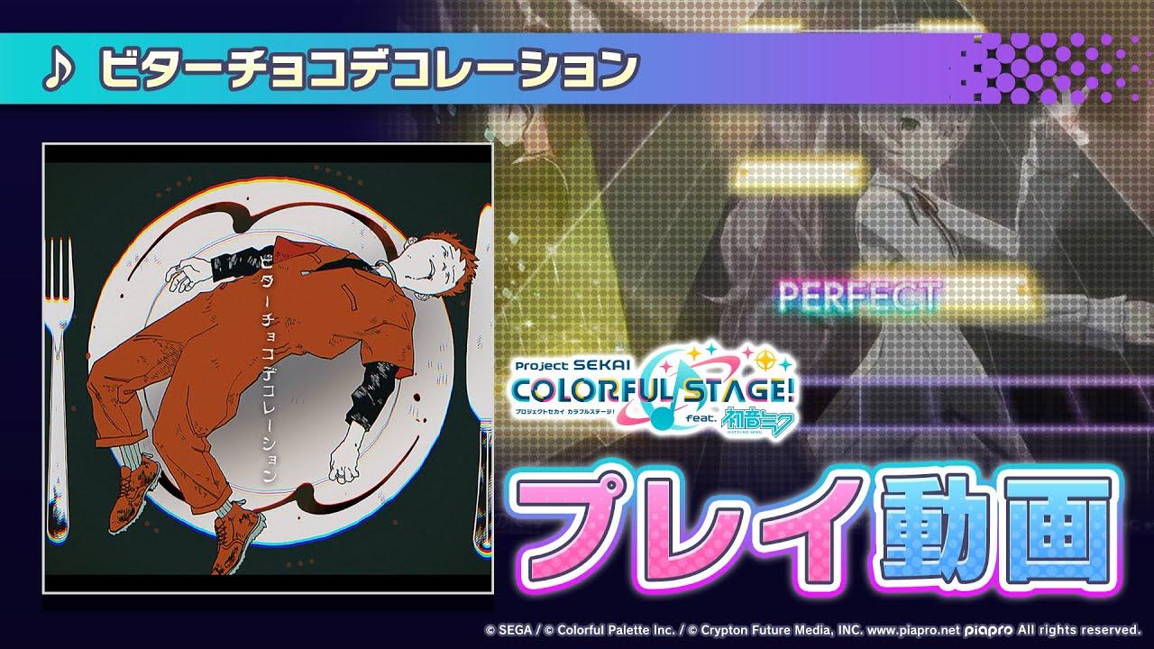 『ビターチョコデコレーション』(難易度:HARD) プレイ動画を一部先行公開!