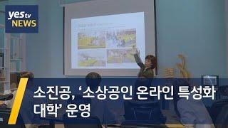 [yestv뉴스] 소진공, '소상공인 온라인 특성화 대…