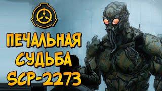 Жизнь и смерть Майора Алексея Белитрова (SCP-2273). Кто создал его живую броню и как погиб его мир?