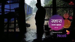 सहारा - सपना श्रृंखला | Sahara - Sapana Srinkhala EP02 - Herne Katha
