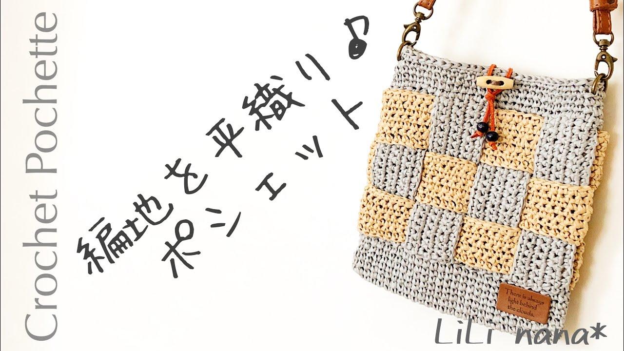 【かぎ針編み】編地を平織り☆ポシェットの編み方(Crochet Pochette)