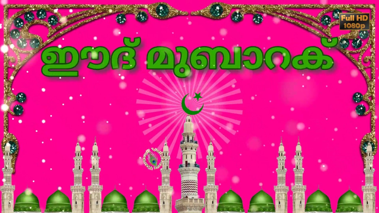 Happy eid mubarakmalayalam best wishesimagesgreetingsmessages happy eid mubarakmalayalam best wishesimagesgreetingsmessageswhatsapp video downloadeid 2018 m4hsunfo