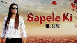 Sapele Ki Sonika Singh, Lalit Rathi   New Haryanvi Songs Haryanavi 2019   Nav Haryanvi
