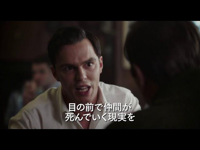 ニコラス・ホルト主演『ライ麦畑の反逆児 ひとりぼっちのサリンジャー』予告編