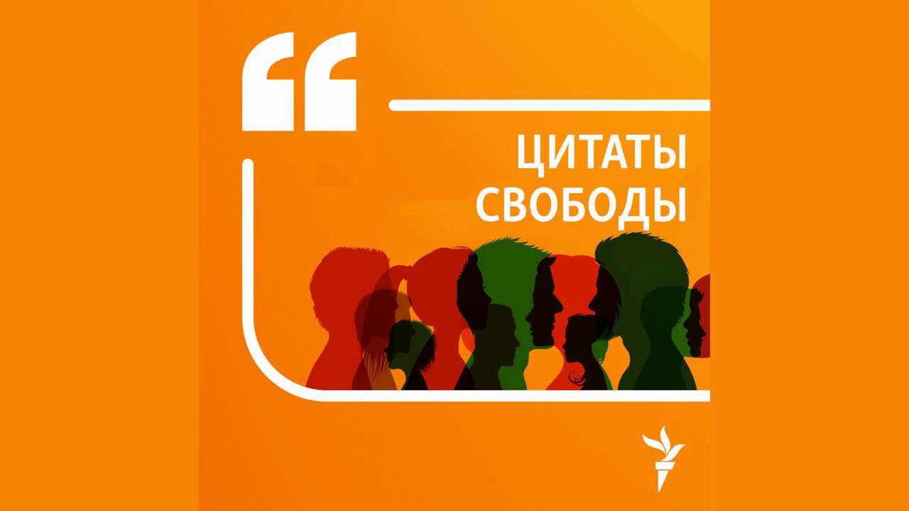 Путин пугает интернетом   Подкаст «Цитаты Свободы»