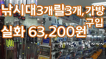 낚시장비 구입, 낚시대3대, 릴3개, 가방, 소품까지 63,200원 사실일까?