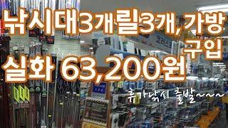 낚시장비 구입, 낚시대3대, 릴3개, 가방, 소품까지 …