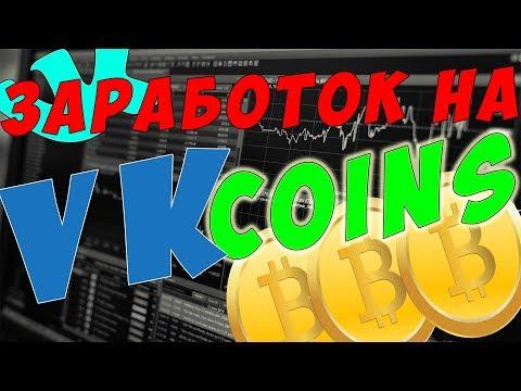 Заработок на Вк коин. Купить и продать VK Coin. Как фармить Вк коин
