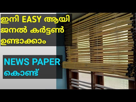 Paper Curtain Making | Simple Craft  video | Window Curtain