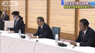 """高齢者""""医療費負担増""""など 全世代型社会保障へ(2020年12月14日) - YouTube"""
