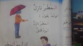 قراءة درس المطر نازل للصف الاول ابتدائي