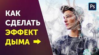 Как сделать эффект дыма в фотошопе? Уроки Photoshop  Эффекты Photoshop cc