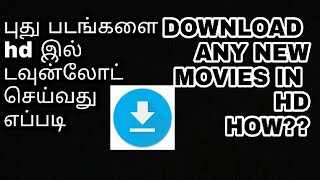 Download any new movies in hd how??