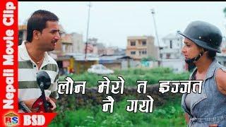 लौन मेरो त इज्जत नै गयो || Nepali Movie Clip II kafal pakyo