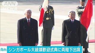国賓として来日しているシンガポールの大統領夫妻を歓迎する式典が皇居...