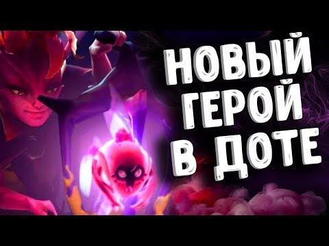 видео: НОВЫЙ ГЕРОЙ ТУРБО РЕЖИМ В ДОТА 2 - dark willow dota 2