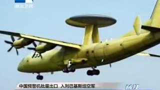 中国zdk 03预警机批量出口 装备巴基斯坦空军 pakistan air force buys zdk 03 awacs from china