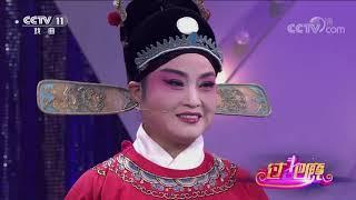《过把瘾》 20191229 黄梅星搭档| CCTV戏曲