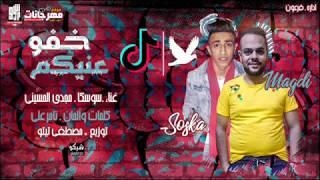 مهرجان خفو عنيكم - سوسكا الكروان و مجدي الحسيني - توزيع مصطفى تيتو