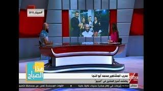 """هذا الصباح  مدرب المشاهير محمد أبو النجا يكشف أسرار الفنانين في """"الجيم""""   الحلقة الكاملة"""