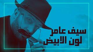 سيف عامر -  لون الابيض (حصرياً) | 2019 | (Saif Amer - Lon Alabyad (Exclusive