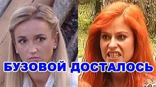 Ольге Бузовой досталось от Татьяны Кирилюк! Последние новости дома 2 (эфир за 30 августа, день 4495)