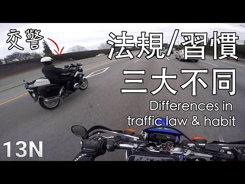 外國交通法規和習慣的三大不同 US & Taiwan traffic regulation and habit differences
