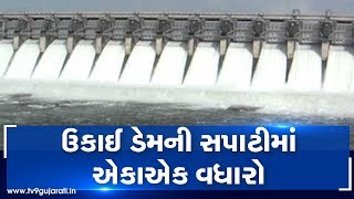 Tapi receives rain showers, Ukai dam water level increases, Surat | Tv9GujaratiNews