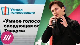 «Шантаж, давление и угрозы». Почему Павел Дуров пошел на блокировку бота «Умного голосования»
