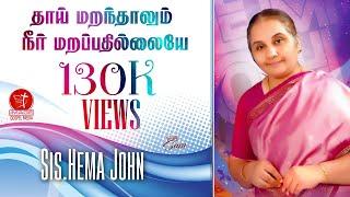 Thai Maranthalum||Tamil Gospel Song Live ||Sis.Hema John||Jireh 2019|| Scripture Union North || IGM
