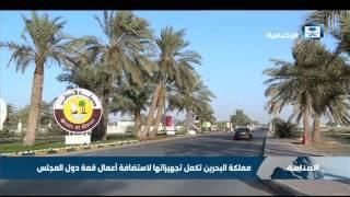 مملكة البحرين تكمل تجهزاتها لاستضافة أعمال قمة دول مجلس التعاون