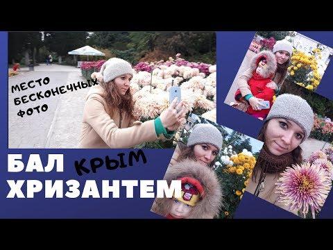 Куда сходить в Крыму осенью?Бал хризантем 2018. Никитский ботанический сад