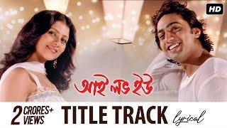 I Love You (আই লাভ ইউ) | Title Track | Lyrical | Dev | Paayel | Shaan | Shreya | Gautam | SVF Music